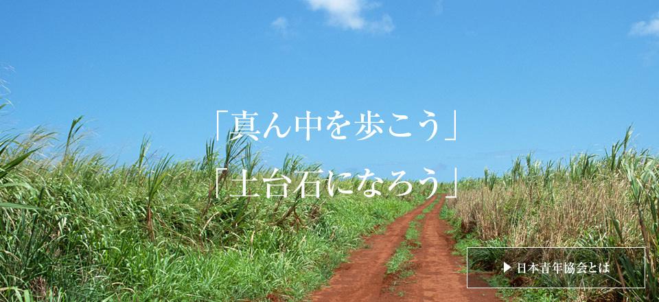 日本青年協会とは